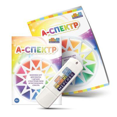 А-СПЕКТР - програмно-дидактически софтуер с 20 игри за занятия с невербални деца и деца с разстройства от аутистичния спектър (РАС)